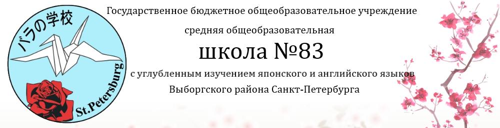 ГБОУ Школа №83 Санкт-Петербург